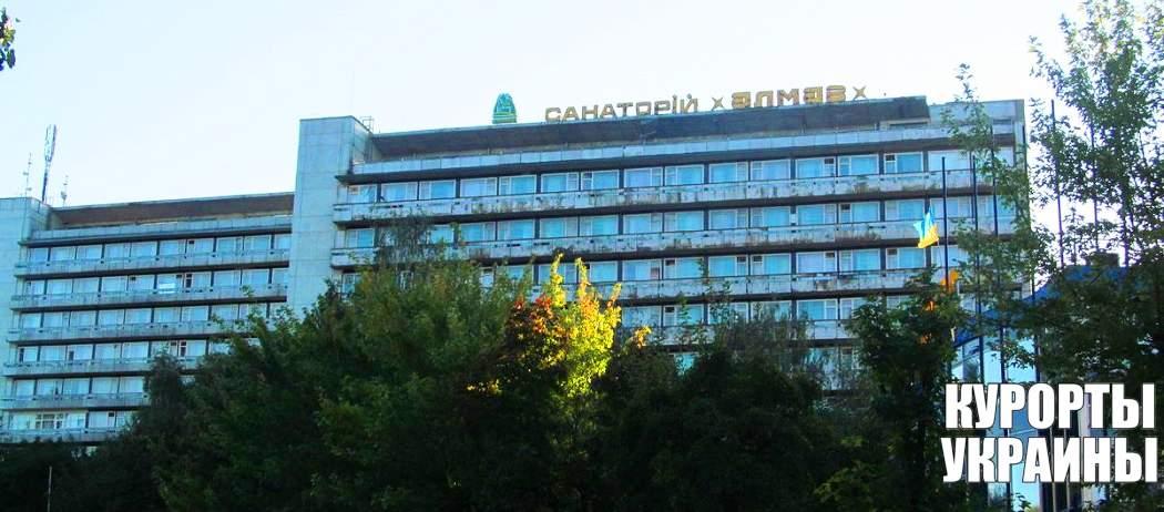 Санаторій Алмаз Трускавець