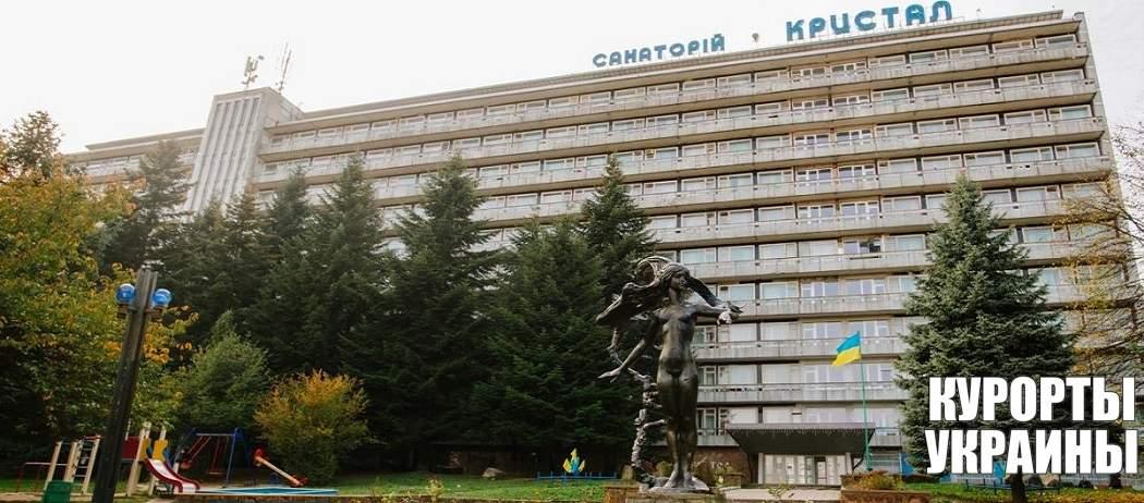 Санаторий Кристалл Трускавец