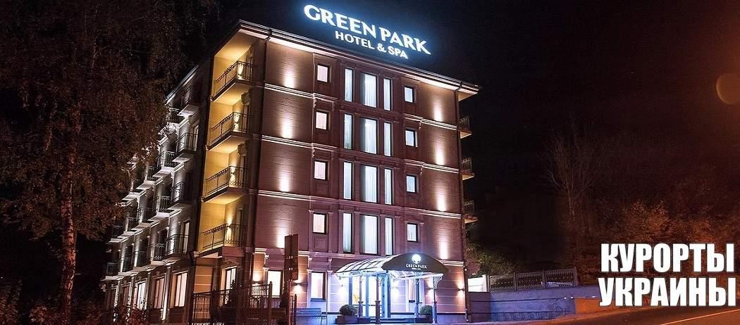 Отель Green Park Hotel Трускавец