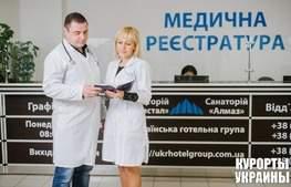Санаторій Алмаз медична реєстратура