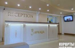 Санаторій Аркада рецепція